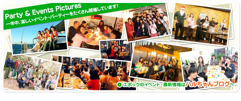 Party & Events Pictures 一年中、楽しいイベント・パーティーをたくさん開催しています! エポック最新情報はWhat's New?へ